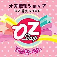 OZ韓流SHOP
