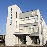 日本航空専門学校 白老キャンパス