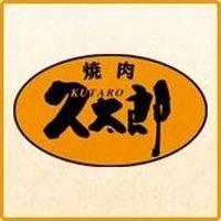 焼肉久太郎
