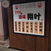 昭和レトロ298円酒場 翔叶