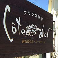 フランス菓子コート・ドール大川店