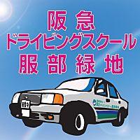 阪急ドライビングスクール服部緑地