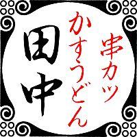 串カツ田中 大山店
