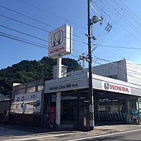 HondaCars世羅甲山店