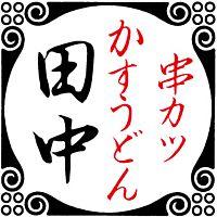 串カツ田中 町田店