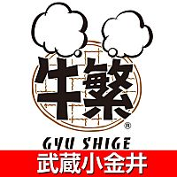 牛繁 武蔵小金井店