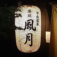 平山温泉 湯処風月