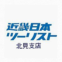 近畿日本ツーリスト北海道 北見支店