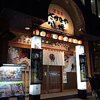 さかなや道場藤枝駅南店