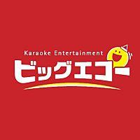 ビッグエコー平塚本店