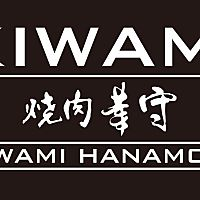 焼肉華守KIWAMI