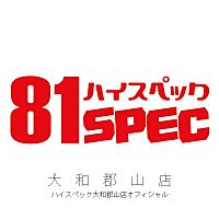 81spec(ハイスペック)イオンモール