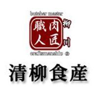 柳川肉匠職人 清柳食産