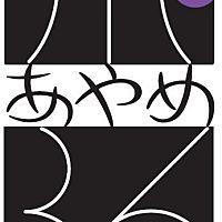 紫カントリークラブ 紫あやめ36