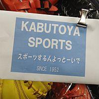 かぶとやスポーツ