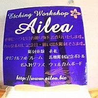 Etching工房Ailea