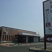 露菴(ろあん)福山松永店