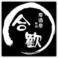 居酒屋合歓(ねむ)