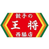 餃子の王将 西脇店