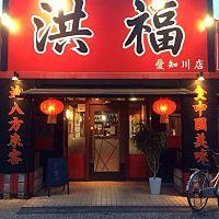 中国料理洪福