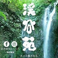 ホッと癒される天然かけ流し温泉 渓谷苑