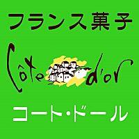 フランス菓子コート・ドール太宰府店