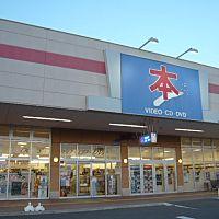 ブックセンター湘南 矢本店