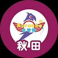 カラオケ合衆国 秋田店