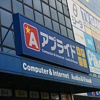アプライド高松店