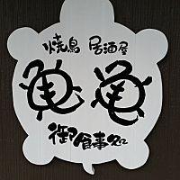亀亀  萩店