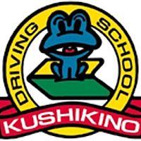 串木野自動車教習所