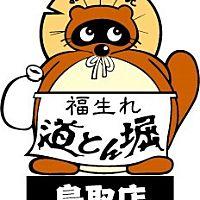 道とん堀 鳥取店