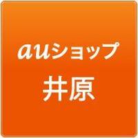 auショップ 井原