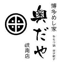 博多串 九州料理 奥だや 岐南店