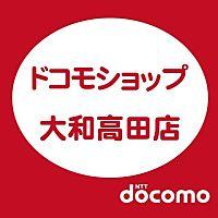 ドコモショップ 大和高田店