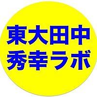 東京大学・大学院情報学環・田中秀幸研究室