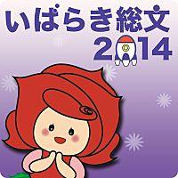 いばらき総文2014