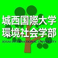 城西国際大学環境社会学部