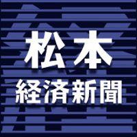 松本経済新聞