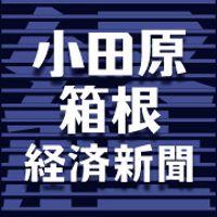小田原箱根経済新聞