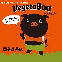 VegetaBoo香芝0号店
