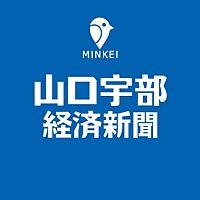 山口宇部経済新聞