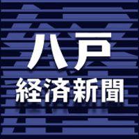 八戸経済新聞