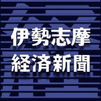 伊勢志摩経済新聞