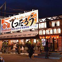 海鮮居酒屋 阿波水産 藤井寺店