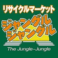 ジャングルジャングル