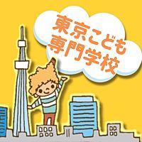 東京こども専門学校
