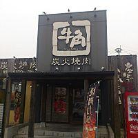 牛角大牟田店