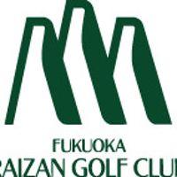 福岡雷山ゴルフ倶楽部 株式会社