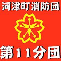 河津町消防団第11分団